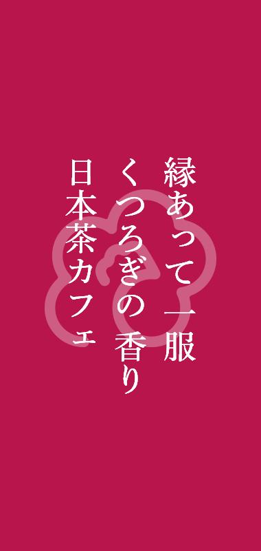 縁あって 一服 くつろぎの 香り 日本茶カフェ